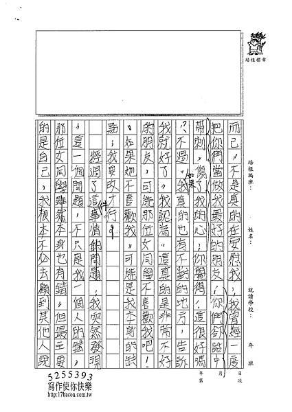 100W5303盧倢筠 (2).jpg