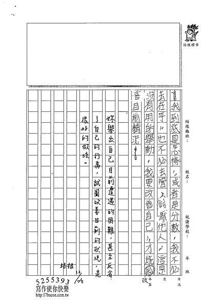 100W5303盧倢筠 (3).jpg
