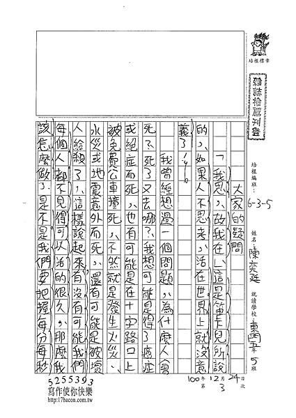 100W5303陳奕廷 (1).jpg
