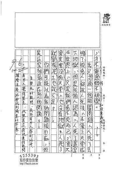 100W5303陳奕廷 (2).jpg