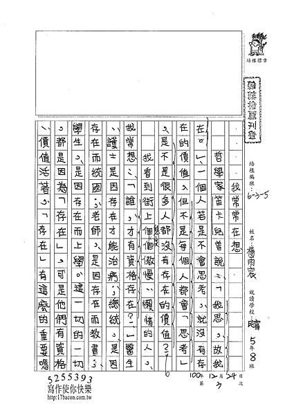 100W5303楊雨宸 (1).jpg