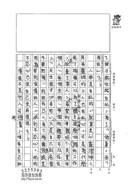 100W5303楊雨宸 (2).jpg