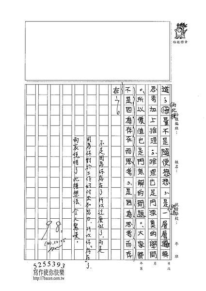 100W5303楊雨宸 (3).jpg