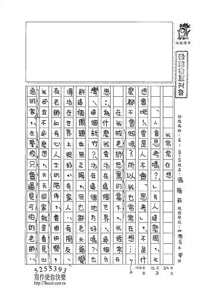 100W5303溫雁荻 (1).jpg