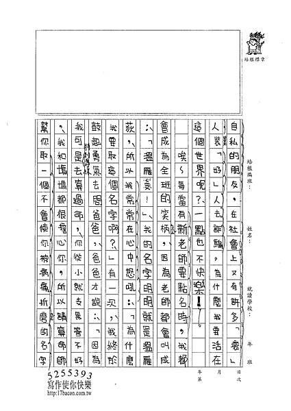 100W5303溫雁荻 (2).jpg