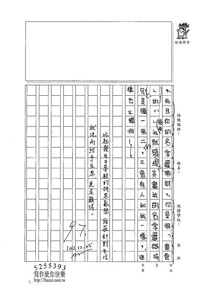 100W5303溫雁荻 (3).jpg