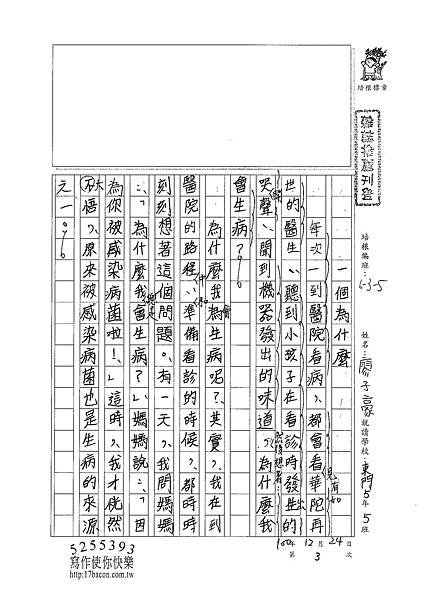 100W5303廖子豪 (1).jpg