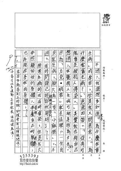 100W5303廖子豪 (2).jpg