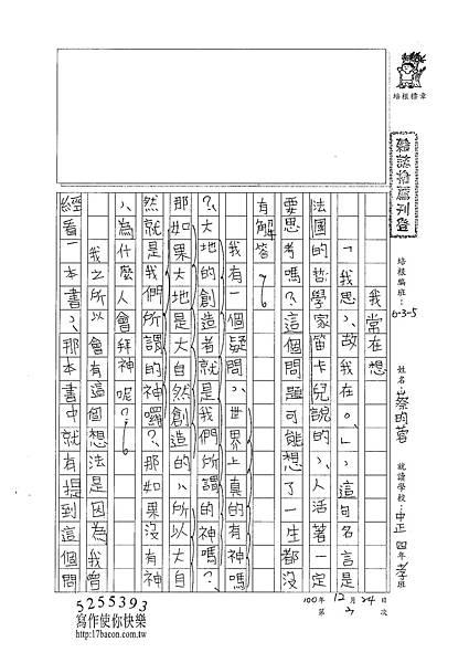 100W5303蔡昀蓉 (1).jpg