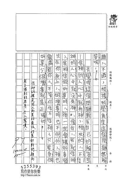 100W5303蔡昀蓉 (2).jpg