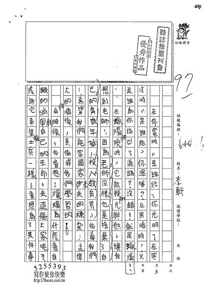 100W6303李軒 (1).jpg