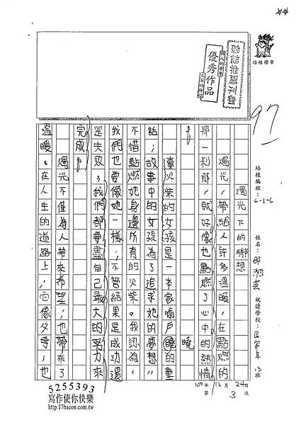100W6303邵湘芸 (1).jpg