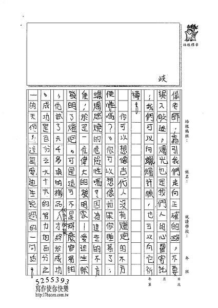 100W6303邵湘芸 (2).jpg