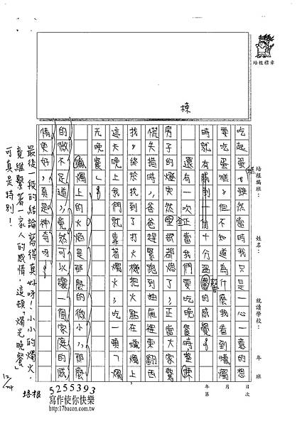 100W6303張豐瑾 (2).jpg