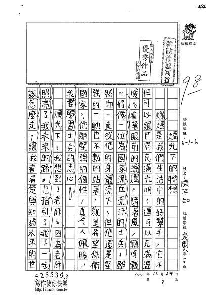 100W6303陳芊如 (1).jpg