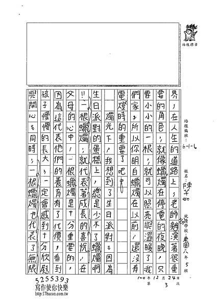 100W6303陳芊如 (2).jpg