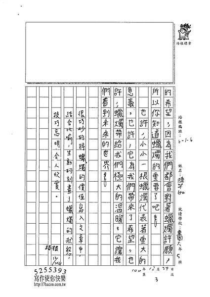 100W6303陳芊如 (3).jpg