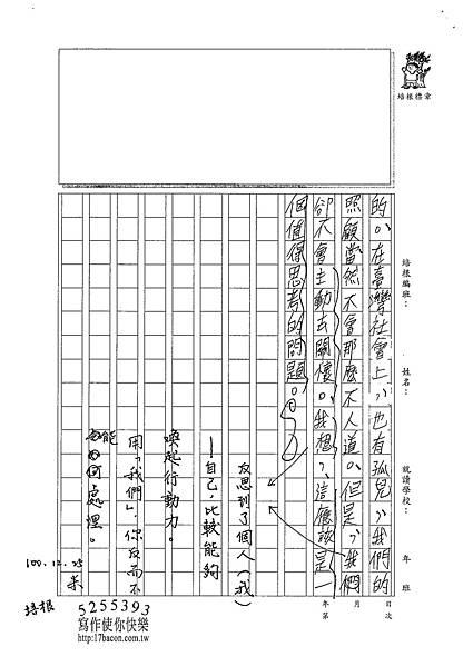 100WA303張元騰 (3).jpg