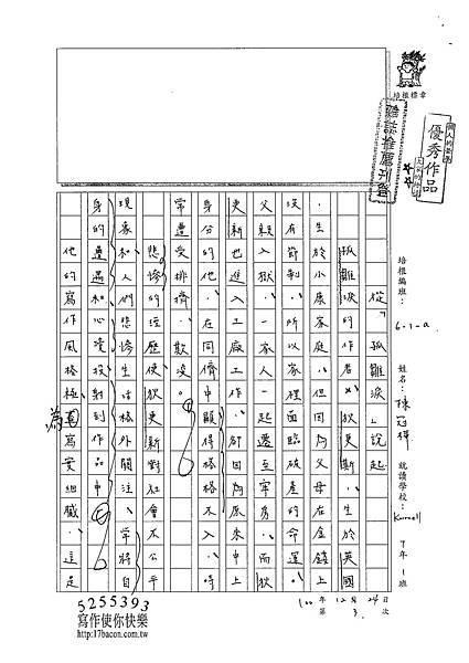100WA303陳冠樺 (1).jpg