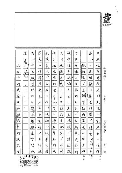 100WA303陳冠樺 (2).jpg