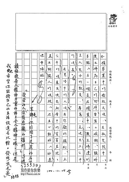 100WA303陳冠樺 (3).jpg