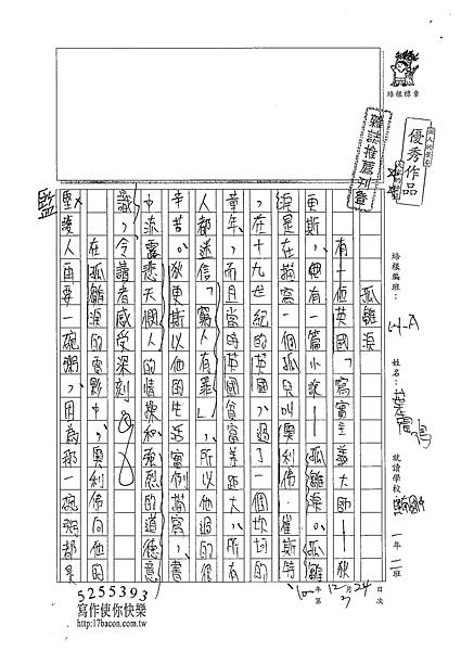 100WA303葉震鳴 (1).jpg