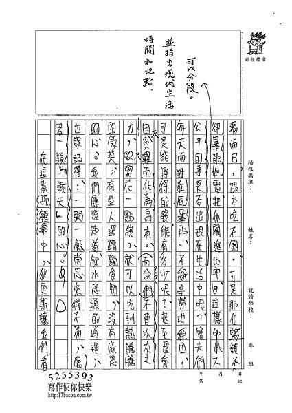 100WA303葉震鳴 (2).jpg