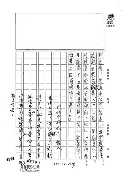 100WA303葉震鳴 (3).jpg