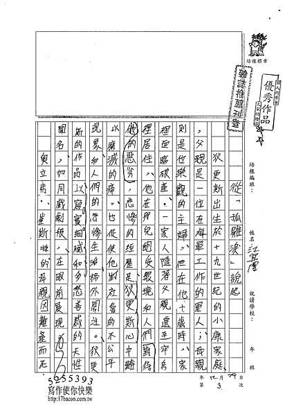 100WA303江宜潔 (1).jpg