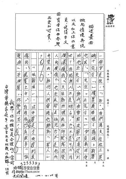 100WA303江宜潔 (3).jpg