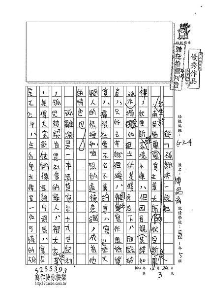 100WA303傅紹齊 (1).jpg
