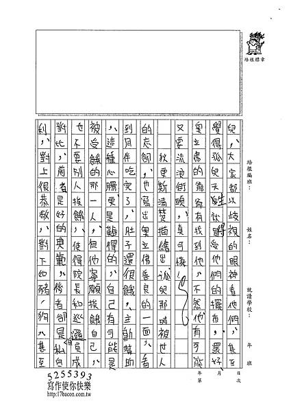 100WA303傅紹齊 (2).jpg