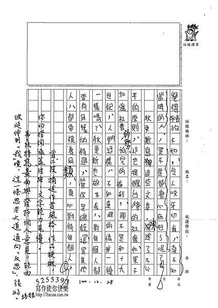 100WA303傅紹齊 (3).jpg
