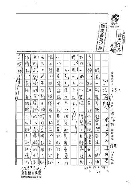 100WE303洪珮弦 (1).jpg