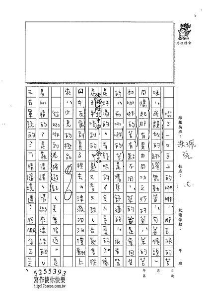 100WE303洪珮弦 (2).jpg