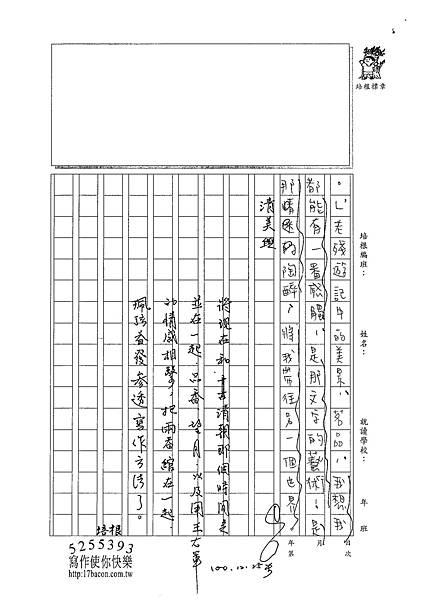 100WE303洪珮弦 (3).jpg