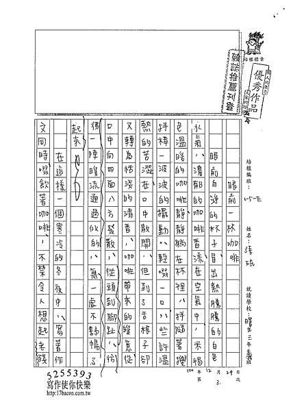 100WE303張民 (1).jpg