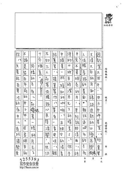 100WE303張民 (2).jpg