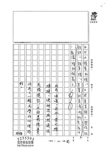 100WE303張民 (3).jpg
