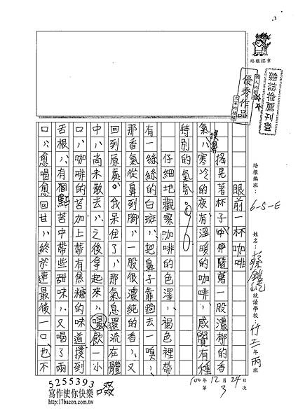 100WE303蔡鎧屹 (1).jpg