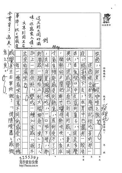 100WE303蔡鎧屹 (2).jpg