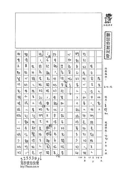 100WG303吳錞珈 (1).jpg