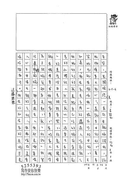 100WG303吳錞珈 (2).jpg