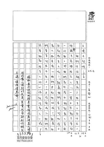 100WG303吳錞珈 (3).jpg