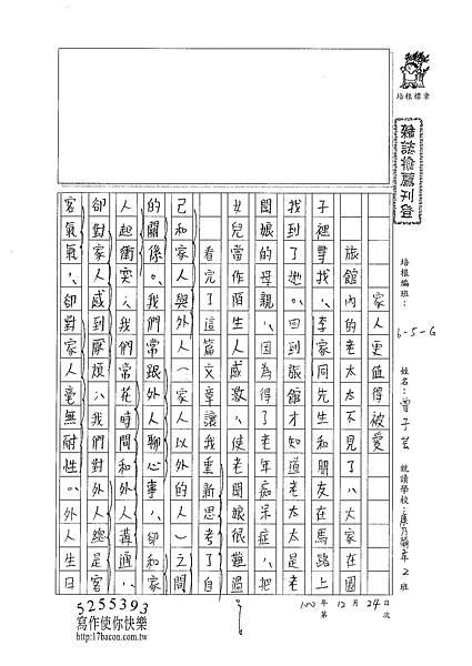 100WG303曾子芸 (1).jpg