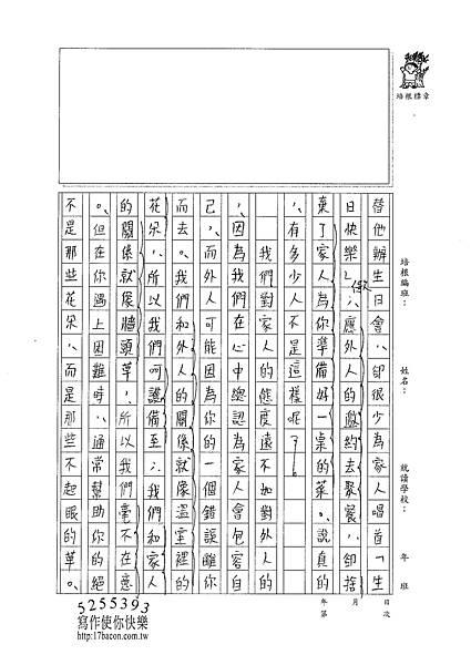 100WG303曾子芸 (2).jpg
