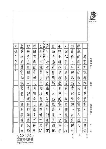 100WG303曾子芸 (3).jpg