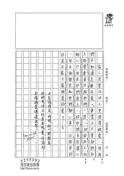100WG303曾子芸 (4).jpg