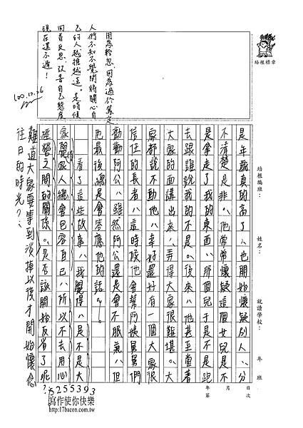 100WG303鄭薏軒 (3).jpg