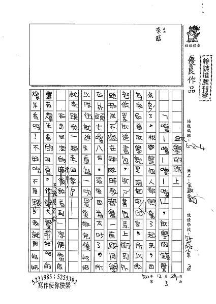 100W4303余致勳 (1).jpg